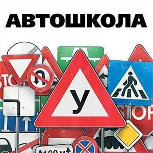 Автошколы Калязина