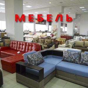 Магазины мебели Калязина