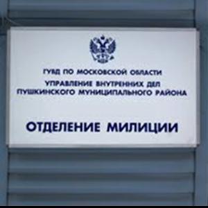 Отделения полиции Калязина