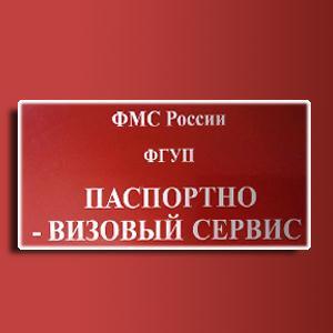 Паспортно-визовые службы Калязина