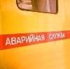 Аварийные службы в Калязине