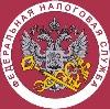 Налоговые инспекции, службы в Калязине