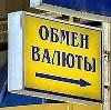 Обмен валют в Калязине