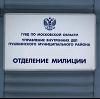 Отделения полиции в Калязине