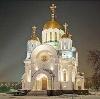 Религиозные учреждения в Калязине