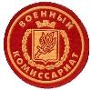 Военкоматы, комиссариаты в Калязине