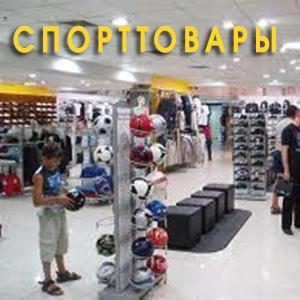 Спортивные магазины Калязина