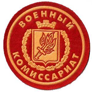 Военкоматы, комиссариаты Калязина